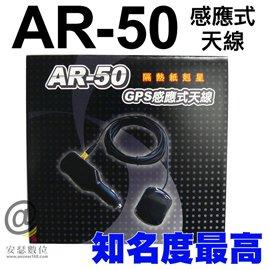 AR-50 AR50 AR 50 感應式 天線【送 三孔 1A擴充座 同 AR10E AR-10E 強波 天線 強波器】 另 MIO 595 GARMIN 57 4592R 4695R 4590
