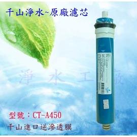 【淨水工廠】《免運費》千山淨水50加崙RO逆滲透膜濾心CT-A450/CTA450..Reverse Osmosis Element..舊型號CT-B4/CTB4/CT-B450/CTB450