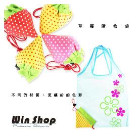 【Q禮品】●B版●日韓春夏,草莓摺疊購物袋環保袋,LOHAS為地球盡一份心力