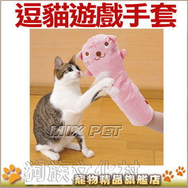 ~~全台最  ↘~~ Petio.逗貓遊戲手套,玩耍時不再抓傷手臂喲^(3400 3401