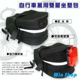 【winshop】☆ 團購力量大!!4個含運送到家 ☆ 萬用型雙層自行車淑女車座墊後置物袋/座墊包,有反光條!!