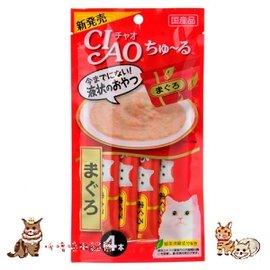 ~呼嚕嚕小喵窩~ CIAO 貓咪超美味液狀零食╱2種口味
