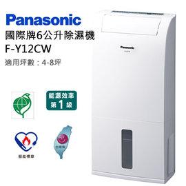 〖 〗Panasonic國際牌~空氣清淨除濕機F~Y12CW^(6公升 日、四合一清淨濾網