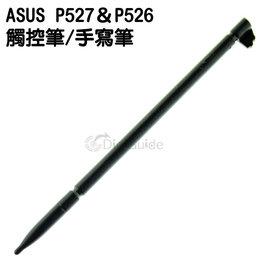 ASUS P527 / P526  觸控筆/手寫筆