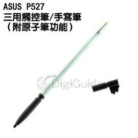 ASUS P527 三用 合金觸控筆/手寫筆(內含原子筆功能)銀