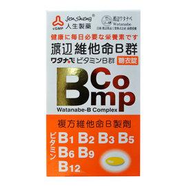 【康熙藥妝】<日本 人生製藥> 【渡邊 維他命B群 糖衣錠】水溶性維他命B群 120粒/盒