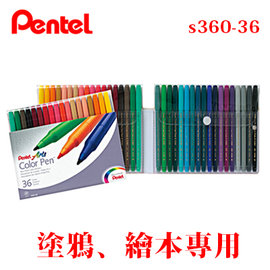 祕密花園 繪本 紓壓  Pentel 飛龍 S360~36 彩色筆 36色入  袋