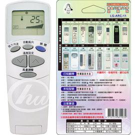 LG / GOLDSTAR樂金/三星/大宇全系列變頻功能冷氣遙控器 LG-ARC =免設定=