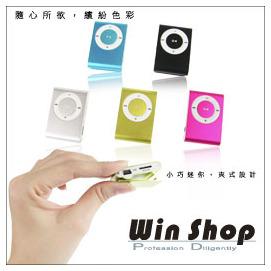 ~winshop~日系色彩繽紛迷你插卡式夾子機MP3隨身聽,可 T~Flash高速卡,送耳