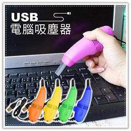 【Q禮品】B0852 迷你USB電腦LED燈吸塵器/電腦吸塵器/鍵盤清潔/迷你吸塵器/輕巧吸刷頭清潔鍵盤