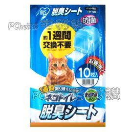 ☆日本IRIS雙層貓砂盆專用尿布【TIH-10M】