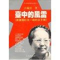 臺中的風雷~跟謝雪紅在一起的日子裡~── 戰後史資料叢書2