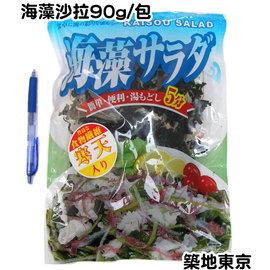 海藻沙拉90g 包,^(品牌:三幸^)