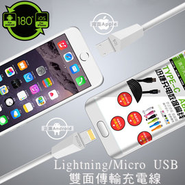 【雙介面傳輸充電線】Apple Lightning/Micro USB iPhone 6/6 Plus/5/5S/5C、HTC/SONY/SAMSUNG/LG/ASUS/InFocus 100cm