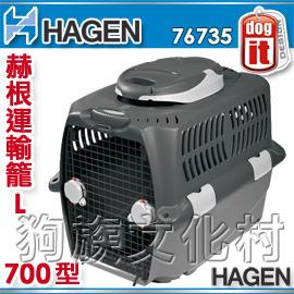 Hagen Dog it 愛犬運輸籠L號~700型~76735~符合國際運輸 ,全方位 ,
