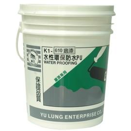 貓王K1-610水性防水塗料專用底漆五加侖18L裝★剋水靈、倍剋漏等各式水性防水材適用