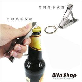 【winshop】多功能攜帶型指甲剪鑰匙圈,附開瓶器,印字當贈品好大方又不失質感喔!!