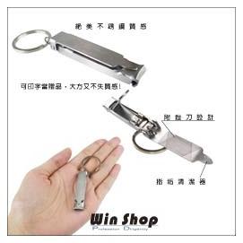 【winshop】多功能攜帶型指甲剪鑰匙圈,附銼刀,印字當贈品好大方又不失質感喔!!