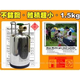 100% 台灣製 1.5kg 超輕防震防熱山武者鋼瓶..非一般瓦斯桶.100%不鏽鋼製造(熱銷款)/ FB-178