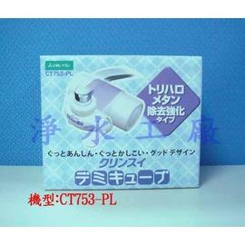【淨水工廠】日本原裝三菱CLEANSUI可菱水淨水器CT753-PL/DP81
