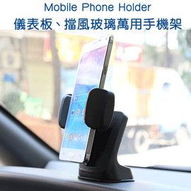 【VCS-0089】3.5~6吋 萬用手機車架/擋風玻璃/儀表板車上固定架/車用吸盤支架/放置架