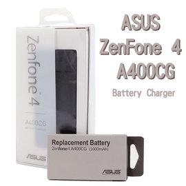【原廠充電組】華碩 ASUS ZenFone 4 A400CG/A401CG/T00I 原廠座充+原廠電池/充電器/超值充電組合包 C11P1404