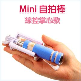 【Mini 線控掌心式自拍棒】iPhone 6/6 Plus 5/5s/SE SAMSUNG Sony 小米 手機插耳機孔/自拍架伸縮棒/自拍神器