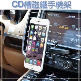 【CD槽式】3.5吋~6.3吋 磁吸通用車內用手機架/萬用車架/車上固定架/車用手機支架/固定座 K14