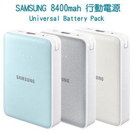 【含運費】三星 Samsung 原廠行動電源 8400mAh /高容量/移動電源/Battery Pack/輸出1.7A