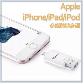 【iDrive】32GB Apple iPad Air/Air2/mini/mini2/mini3/mini4 平板隨身碟/雙頭龍/互傳免電腦/多媒體影音