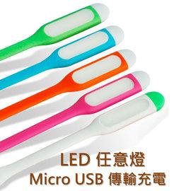 【LED任意燈】Micro USB HTC/SONY/SAMSUNG/LG/ASUS/InFocus/小米 傳輸充電隨身燈/可彎曲/USB照明小夜燈