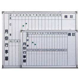 ~行事曆磁性白板~ HM203 高密度行事曆單磁白板 行事曆單磁白板 ^(2尺×3尺^)