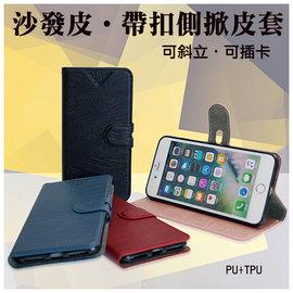 【特價商品】HTC One Max T6 803S 拼色手機皮套/書本翻頁式側掀保護套/側開插卡/斜立支架