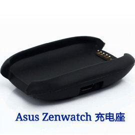 【充電座】華碩 ASUS ZenWatch 智慧手錶專用座充/WI500Q 藍芽智能手表充電底座/充電器