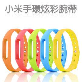 【替換帶】小米手環炫彩腕帶 MIUI 原廠手環/運動手環/手錶錶帶/錶環