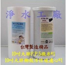 【淨水工廠】台灣製造高品質全戶型水塔過濾10吋PP大胖5微米PP濾心/10吋大胖壓縮活性碳濾心各一支..特價再享【免運費】