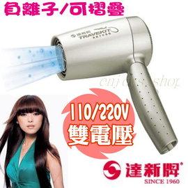 達新牌 負離子^(保濕頭髮^)摺疊式吹風機 FD~2 雙電壓110  220V