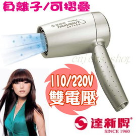 達新牌 負離子(保濕頭髮)摺疊式吹風機 FD-2 雙電壓110 / 220V
