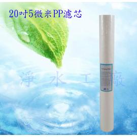 【淨水工廠】台灣製造高品質全戶型水塔過濾~20吋5微米PP濾芯