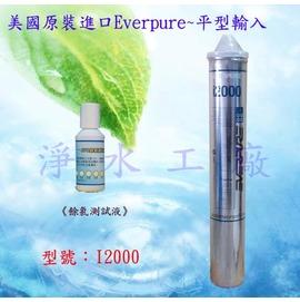 【淨水工廠】《免運費》《贈餘氯水質測試液》美國Everpure原裝真品平行輸入..濾心型號I2000/I-2000(營業用) 9000加侖