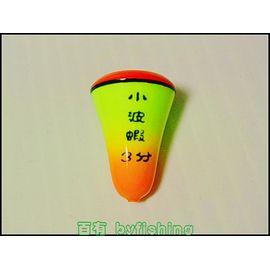 ◎百有釣具◎阿波蝦釣浮標~ 小Q蝦/小波蝦/寶貝蛋 有0.6分 ~ 5分多種尺寸