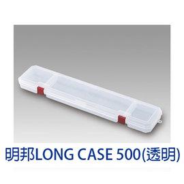 ◎百有釣具◎ MEIHO 明邦 LONG CASE 長物收納盒 50cm