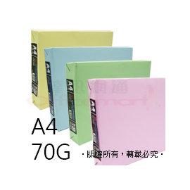 彩色影印紙~顏色:粉紅.淺藍.淺黃.淺綠 4色  磅數:70G 尺寸:A4 每包500張~
