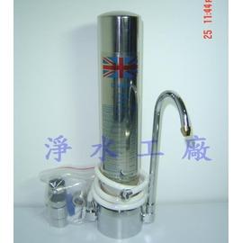 【淨水工廠】英國丹頓DOULTON陶瓷過濾不鏽鋼檯面式淨水器~特惠期間買一送一