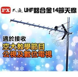 PX 大通UHF鋁合金14節室外天線 UA-2=可適用於數位機上合搭配使用=