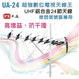 PX大通 鋁合金UHF超強接收數位天線架(UA-24)★HDTV信號接收最佳機型★