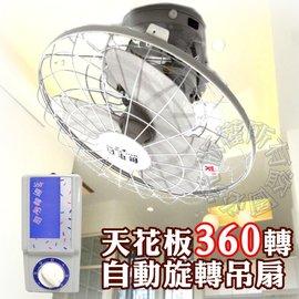 百事通 (16吋/360度) 自動旋轉吊扇 營業/家用/用途廣~~