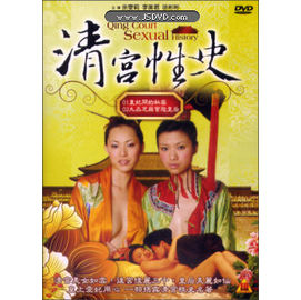 清宮性史 02(XDVD)The Qing Court Sexual History