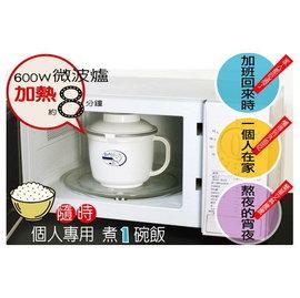 烹師傅微波煮飯杯+煮蛋器~熱騰騰白飯,只要8分鐘~台灣優質商品!