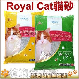 ~全國最 貓砂~ROYAL CAT.皇冠凝結礦砂1包~史上凝結力最強與EVER CLEAN